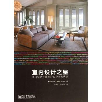 室内设计之星(室内设计与装饰的62个当代偶像)