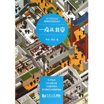 一点儿北京(共4册)