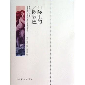 口袋里的欧罗巴(图说欧洲纸币)
