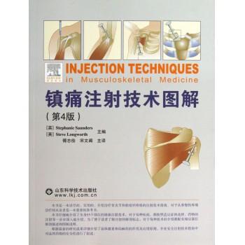镇痛注射技术图解(第4版)