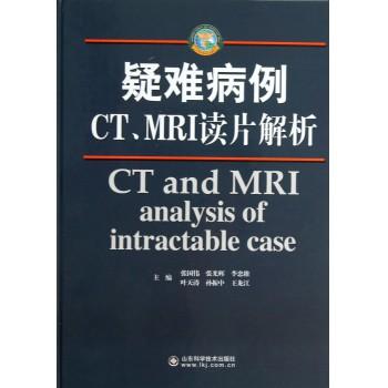 疑难病例CT\MRI读片解析(精)