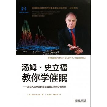 汤姆·史立福教你学催眠--改变人生命运的*前沿***的心智科技