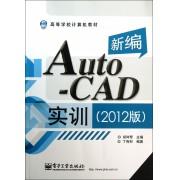 新编Auto-CAD实训(2012版高等学校计算机教材)