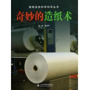奇妙的造纸术/简明自然科学向导丛书
