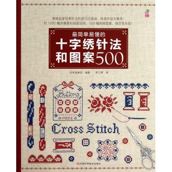 *简单易懂的十字绣针法和图案500