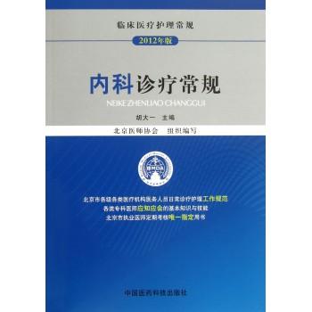 内科诊疗常规(2012年版临床医疗护理常规)