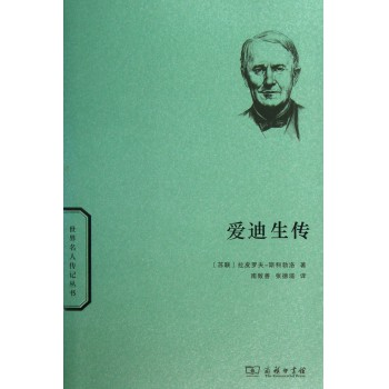 爱迪生传/世界名人传记丛书