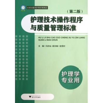 护理技术操作程序与质量管理标准(护理学专业用第2版21世纪临床护理常规规范)