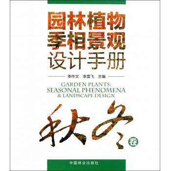 园林植物季相景观设计手册(秋冬卷)
