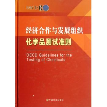 经济合作与发展组织化学品测试准则(精)