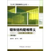 砌体结构疑难释义(附解题指导第4版)/土木工程疑难释义丛书