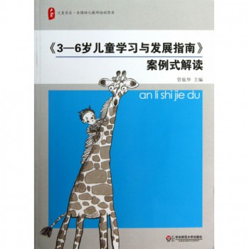 3-6岁儿童学习与发展指南案例式解读/大夏书系