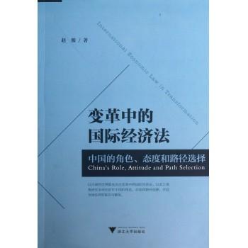 变革中的国际经济法(中国的角色态度和路径选择)