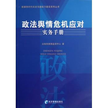 政法舆情危机应对实务手册/新媒体时代社会沟通能力建设系列丛书