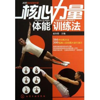 核心力量体能训练法/30天身体紧致方案