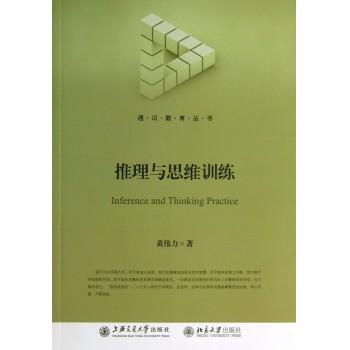 推理与思维训练/通识教育丛书