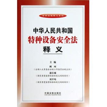 中华人民共和国特种设备安全法释义/法律法规释义系列