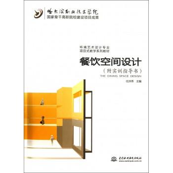 餐饮空间设计(附实训指导书环境艺术设计专业项目式教学系列教材)
