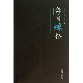 舞自炼格--中国舞剧多型期典型个案结构研究