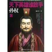 天下英雄谁敌手(孙权)/中国历史名人馆