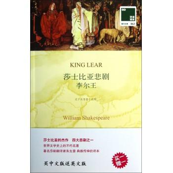 莎士比亚悲剧李尔王(赠英文版)/双语译林