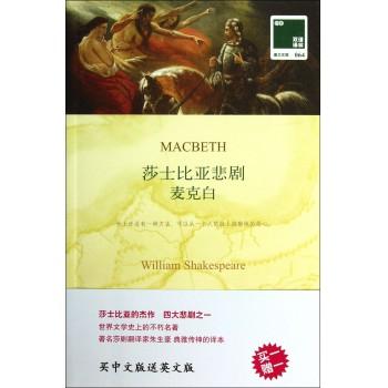 莎士比亚悲剧麦克白(赠英文版)/双语译林