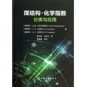 煤结构-化学指数分类与应用(精)