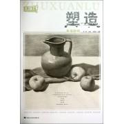塑造(素描静物)/主旋律美术系列丛书
