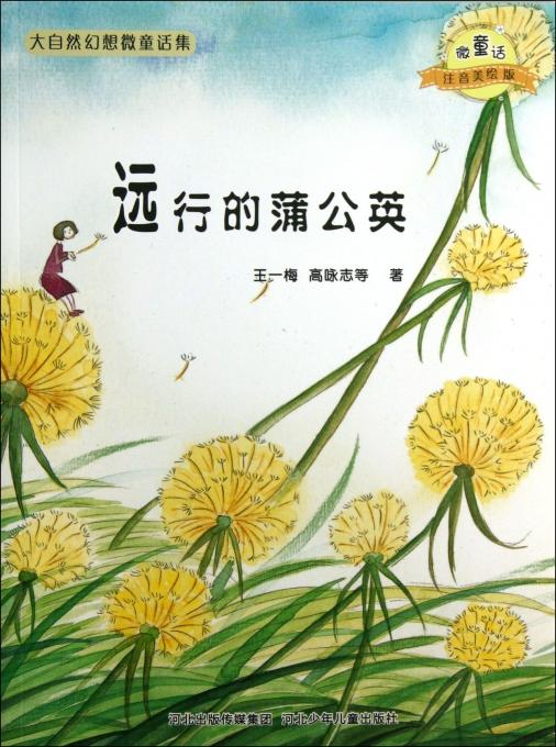 远行的蒲公英 /大自然温馨微童话集