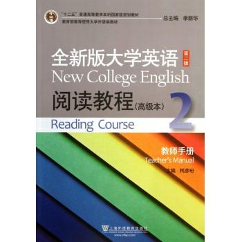 全新版大学英语阅读教程(**本2教师手册第2版十二五普通高等教育本科***规划教材)