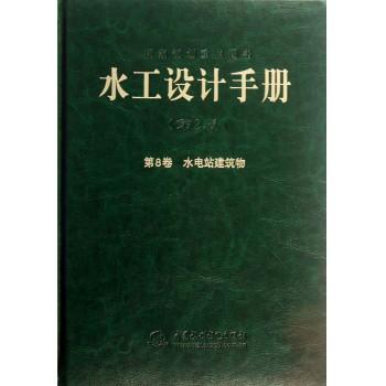 水工设计手册(第2版第8卷水电站建筑物)(精)