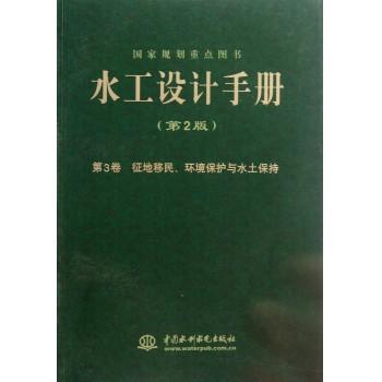 水工设计手册(第2版第3卷征地移民环境保护与水土保持)