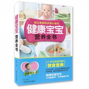 健康宝宝营养全书(0-6岁宝宝最实用的饮食宝典)