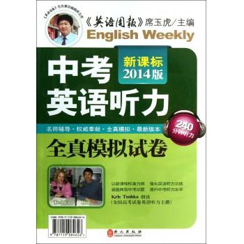 中考英语听力全真模拟试卷(附磁带新课标2014版)