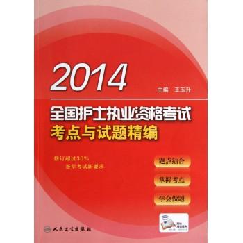 2014全国护士执业资格考试考点与试题精编