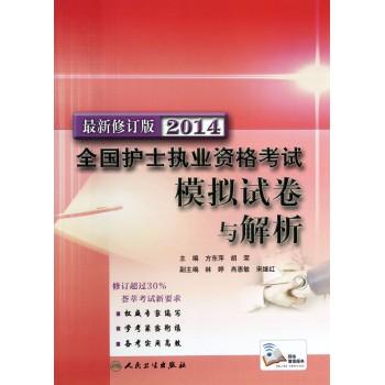 2014全国护士执业资格考试模拟试卷与解析(*新修订版)