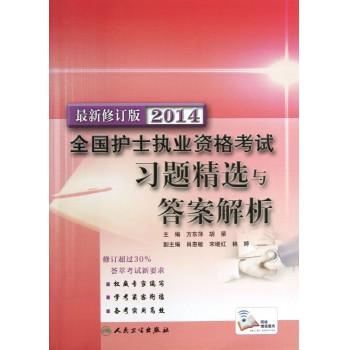 2014全国护士执业资格考试习题精选与答案解析(*新修订版)
