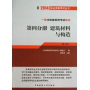 一级注册建筑师考试教材(第4分册建筑材料与构造第10版)/2014执业资格考试丛书