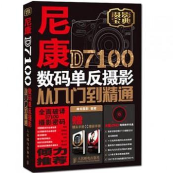 尼康D7100数码单反摄影从入门到精通(附光盘及镜头手册摆姿手册摄影宝典)