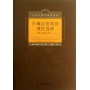 不确定世界的理性选择--判断与决策心理学(第2版)(精)/社会心理学精品译丛