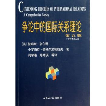 争论中的国际关系理论(第5版中译本第2版)