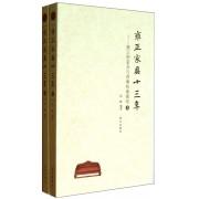雍正家具十三年--雍正朝家具与香事档案辑录(上下)