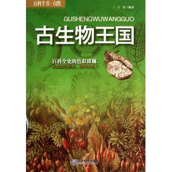古生物王国(百科全书自然)