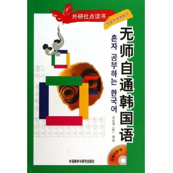 无师自通韩国语(附光盘外研社点读书)