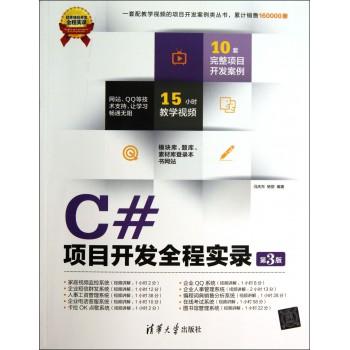 C#项目开发全程实录(附光盘第3版)/软件项目开发全程实录
