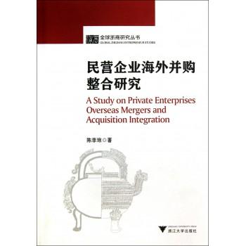 民营企业海外并购整合研究/全球浙商研究丛书