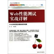 Web性能测试实战详解(附光盘)/Web开发典藏大系