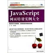 JavaScript网页特效实例大全/Web开发典藏大系