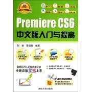 Premiere CS6中文版入门与提高(附光盘经典清华版)/软件入门与提高丛书