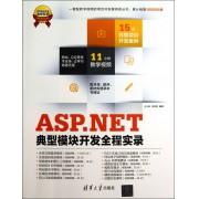 ASP.NET典型模块开发全程实录(附光盘)/软件项目开发全程实录